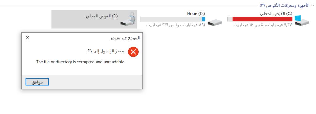 bitlocker device is not ready